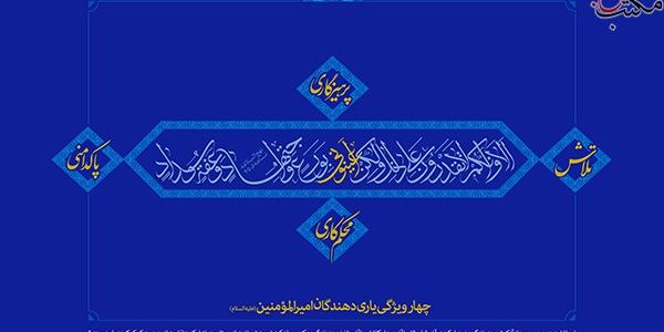 فایل صوتی مراسم مکتب العباس (ع) مورخ 20 مهر 1393